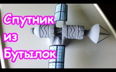 Поделки Своими Руками: Спутник из Пластиковых Бутылок