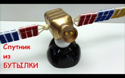 Поделки Своими Руками: Космический Спутник «Миранда» из Пластиковой Бутылки