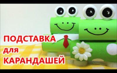 Как сделать Поделки/Игрушки Своими Руками для Детей: Лягушки-Карандашницы — Самоделки из Бутылки