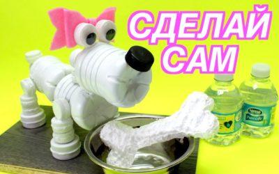 Крутые Поделки и Игрушки Своими Руками: Как Сделать Собаку из Пластиковых Бутылок