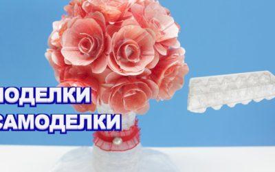 Как Сделать Своими Руками Красивые Цветы Из Яичных Контейнеров — МК- Поделки Самоделки
