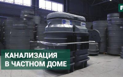 Канализация в частном доме: локальные очистные сооружения // FORUMHOUSE