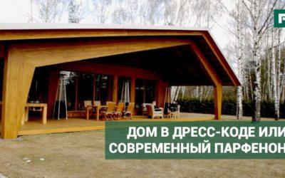 Дом из клееного бруса на УШП. Философская ирония к классическому стилю //FORUMHOUSE