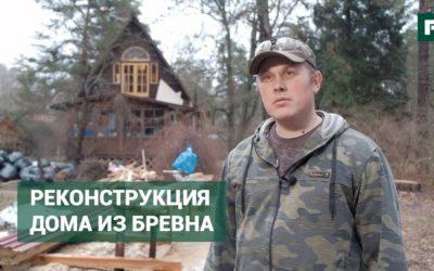 Реконструкция старого дома из бревна: трудности и способы решения проблем // FORUMHOUSE
