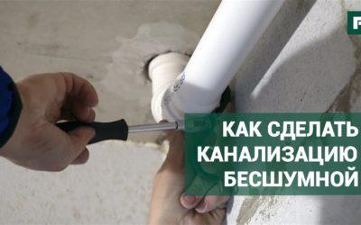 Как сделать канализацию бесшумной // FORUMHOUSE