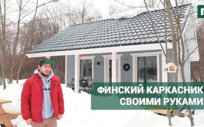Маленький каркасный дом в скандинавском стиле: особенности конструктива // FORUMHOUSE