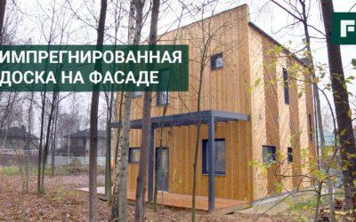 Дом с отделкой «под лес»: необычный фасад из планкена // FORUMHOUSE