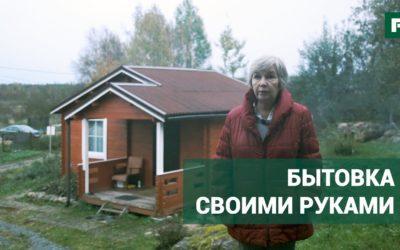 Уютный мини-дом за разумные деньги. В ожидании большой мечты // FORUMHOUSE