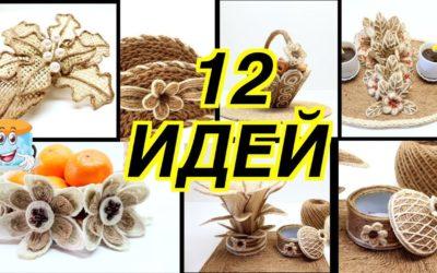 12 Крутых Идей Как Сделать Цветы из Джута Своими Руками
