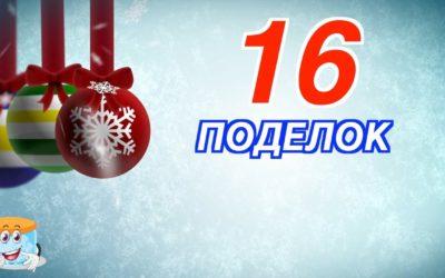 16 Идей для Новогодних Поделок и Украшений Своими Руками