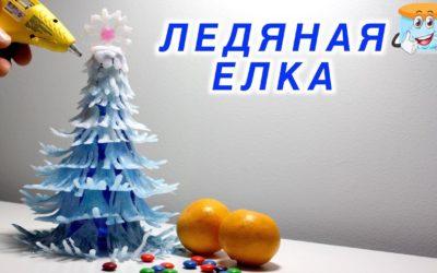Новогодние Поделки Как Сделать Ледяную Елочку Своими Руками