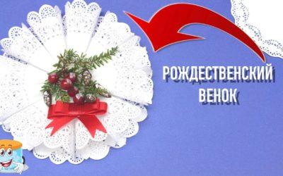 Новогодние Поделки из Бумаги: Рождественский Венок Своими Руками