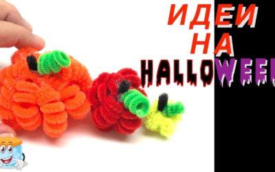 Поделки для Хэллоуина Как Сделать Своими Руками Мини Тыкву
